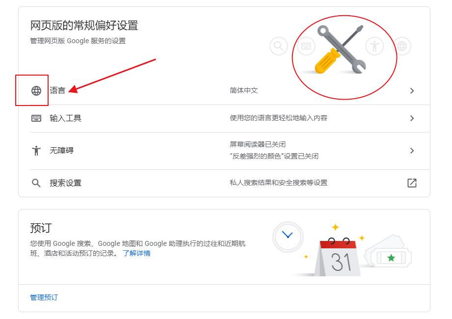 谷歌账号修改成中文方法(包括图片对比)